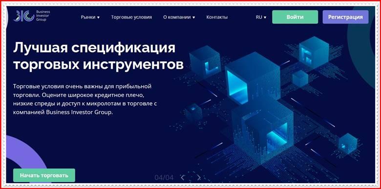 [ЛОХОТРОН] businessinvestorgroup.com – Отзывы, развод? Компания Business Investor Group мошенники!