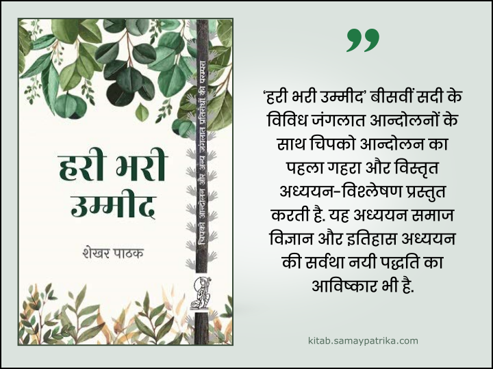 hari-bhari-umeed-hindi-book