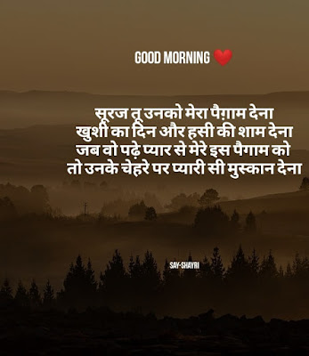 Good morning shayari - प्यारी सी सुबह