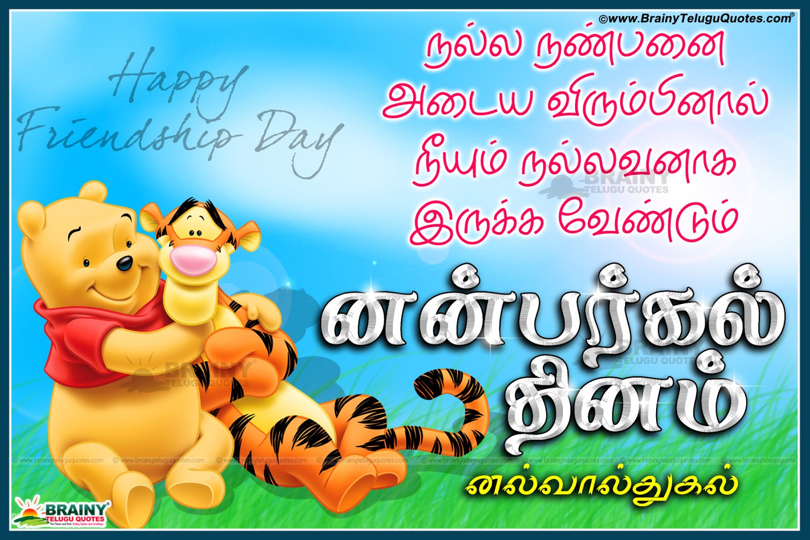 Friendship Day Latest Tamil Greetings and WhatsApp Wishes ...