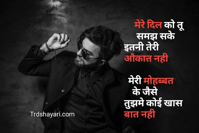 Two line attitude shayari for shayari lover