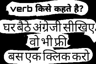 verb in hindi