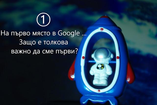 SEO оптимизация и стратегии за първи позиции в Google