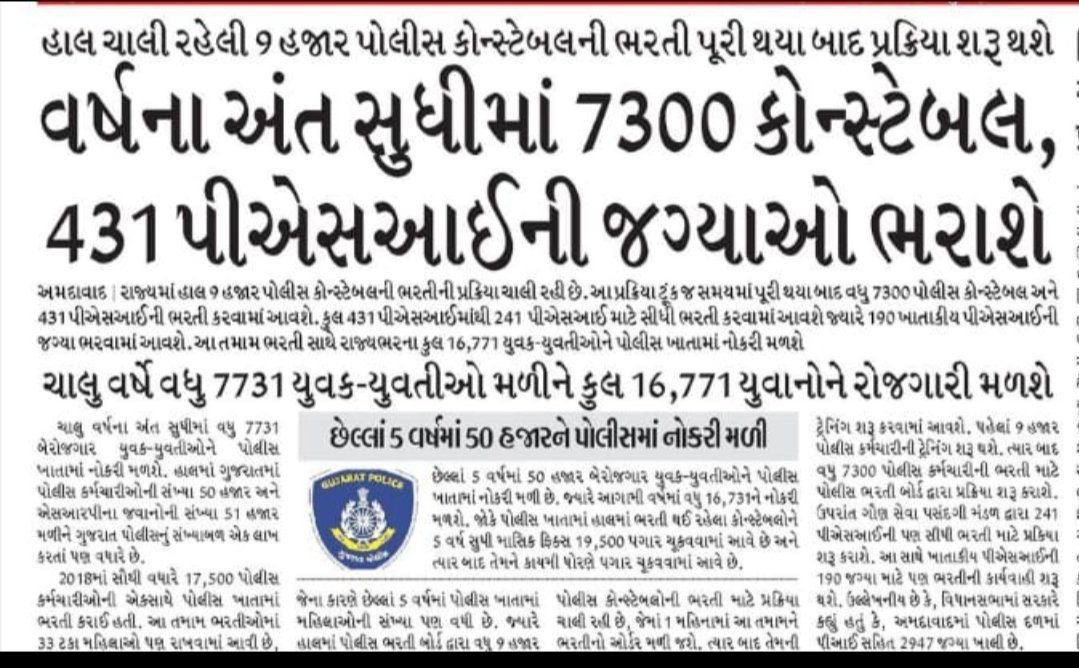 Gujarat Police Bharti News : 7300 Constable And 431 PSI Post