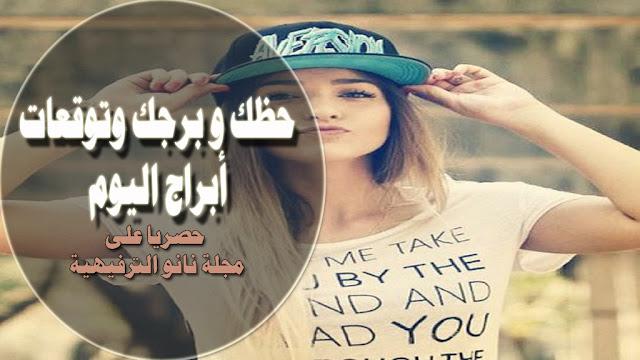 توقعات ميشال حايك اليوم الجمعة 3/4/2020