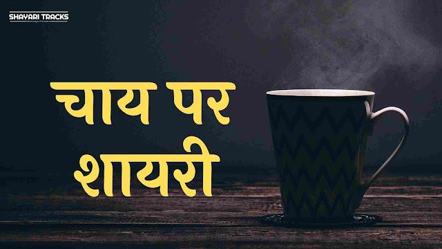 Chai Par Shayari In Hindi
