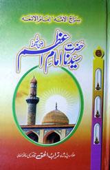 Hazrat Sayadina Imam Azam(R.A) Urdu Islamic Book Free Download