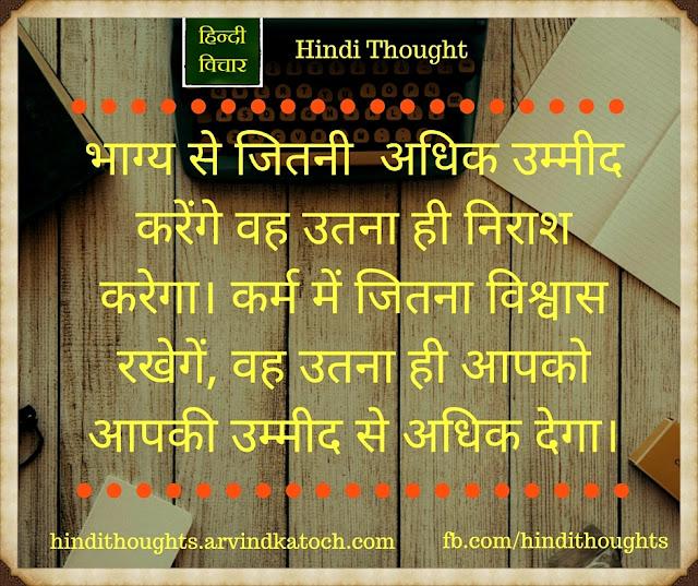 hopes, fate, Hindi Thought, भाग्य, अधिक, उम्मीद, Hindi Quote, Suvichar,