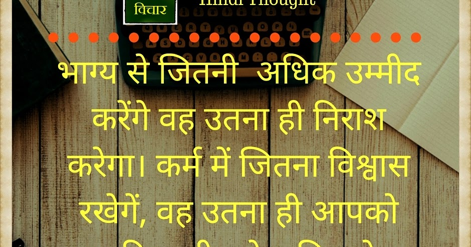 Hindi Thoughts (Suvichar): The more you have hopes from the