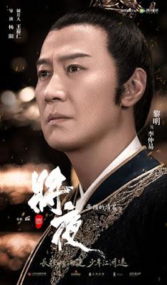 ฮ่องเต้หลีจงอี้ (Emperor Li Zhongyi) @ สยบฟ้าพิชิตปฐพี (Ever Night: 将夜)