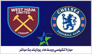 مباراة تشيلسي ووست هام يونايتد بث مباشر