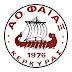 Παράπονα του Φαίακα Κέρκυρας για τη διαιτησία του αγώνα κόντρα στον Διομήδη