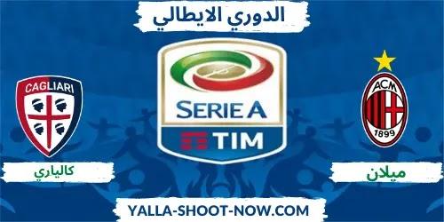 موعد مباراة ميلان وكالياري في الدوري الايطالي