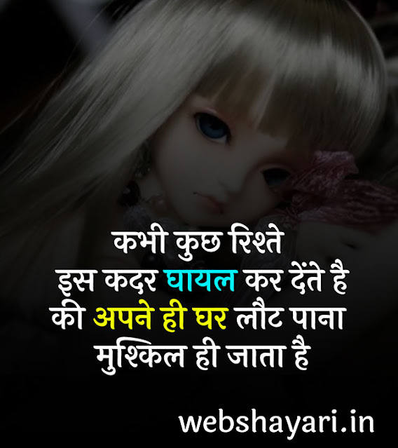 urdu sad shayari hindime photo download