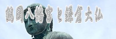 鶴岡八幡宮と鎌倉大仏