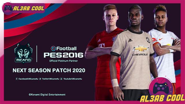 تحميل باتش pes 2016 next season patch 2020 من الميديا فاير