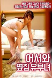 The cute wife lives next to me vol.4