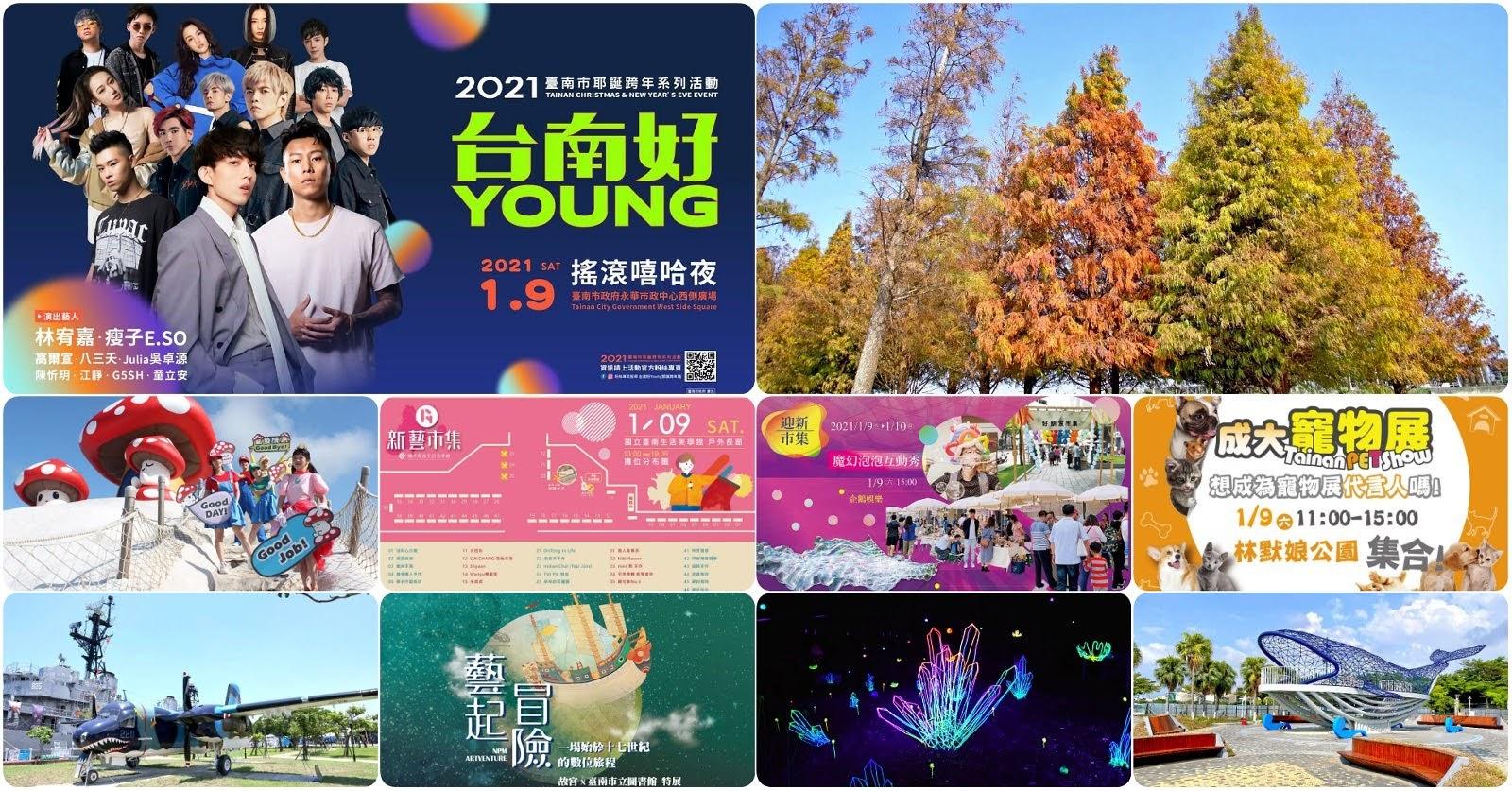 [活動] 2021/1/9-/1/10|台南週末活動整理|本週末資訊數:73