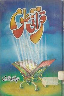 Qurani Uloom / قرآنی علوم  by عبد الواجد قادری
