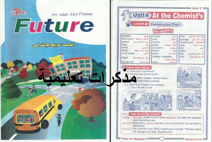 مذكرة The Future فى اللغة الانجليزية للصف الرابع الابتدائي الترم الثانى 2016
