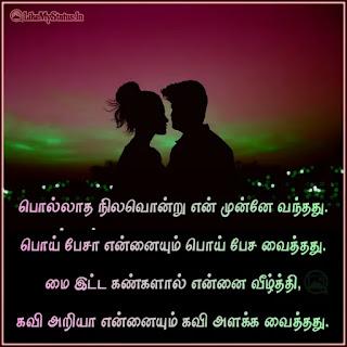 Tamil kadhai kavithai status image