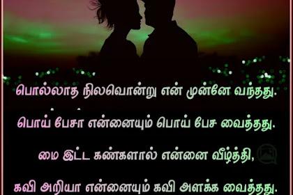 25 காதல் கவிதைகள்   Tamil Kadhal Kavithaigal Image