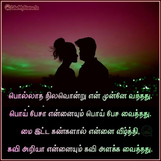25 காதல் கவிதைகள் | Tamil Kadhal Kavithaigal Image