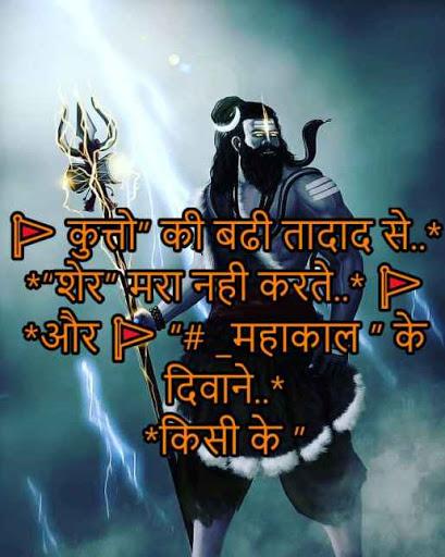 Jai Mahakal Status Hindi
