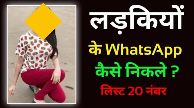 लड़कियां मोबाइल नंबर पाने के - ladkiyon ke whatsapp number