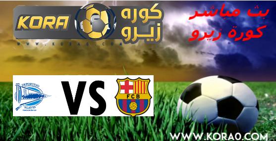 كورة جول مشاهدة مباراة برشلونة والافيس بث مباشر اون لاين اليوم 21-12-2019 الدوري الإسباني الجولة الثامنة عشر