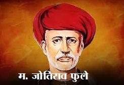 Mahatma Phules Social Movement महात्मा फुलेंची सामाजिक चळवळ