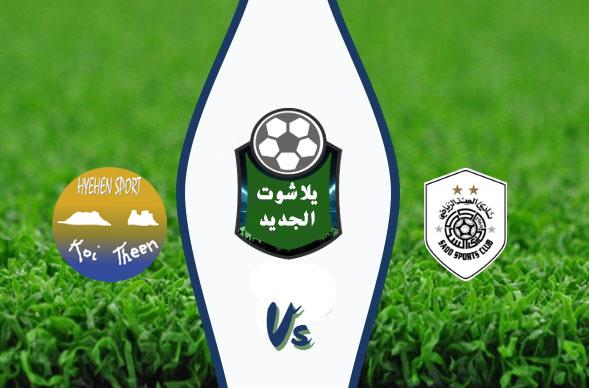 نتيجة مباراة السد القطري وهينجين سبورت اليوم 12/11/2019 كأس العالم للأندية