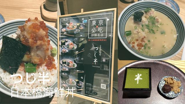 日本橋海鮮丼つじ半-Tsujihan,來自日東京的海鮮珠寶盒