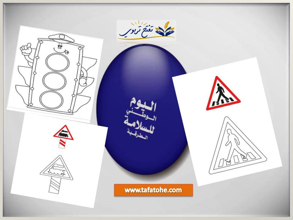 صويرات للتلوين بمناسبة اليوم الوطني للسلامة الطرقية