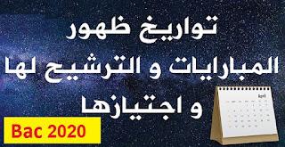 تواريخ ظهور المبارايات و الترشيح لها لسنة 2020..هام لاصحاب الباك