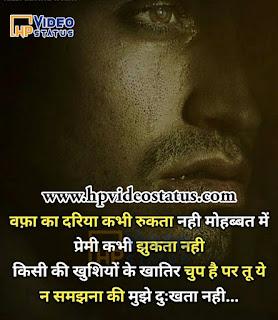 Love Best Shayari, Love Status, Love Quotes