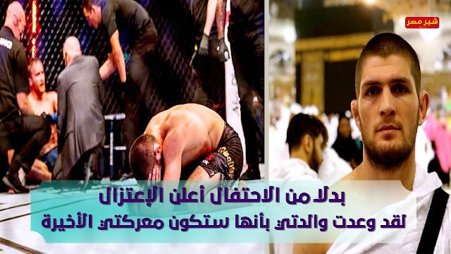 وعدت امي بالاعتزال بعد فوزة في مباراة دورة UFC 254 - حبيب نور محمدوف يعتزل اليوم