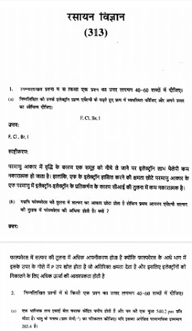 NIOS TMA chemistry (313) l Solved Assignments 20-21-Hindi-Medium