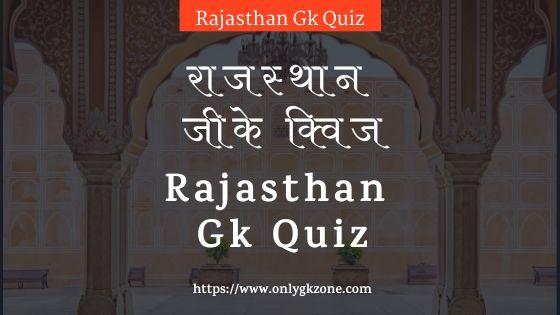 Rajasthan-Gk-Quiz