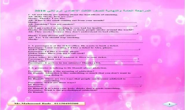 المراجعة النهائية فى اللغة الانجليزية للصف الثالث الاعدادى الترم الثانى مستر محمود بدر المراجعة النهائية انجليزي تالتة اعدادى ترم تانى