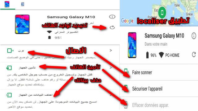 البحث عن الهاتف المسروق من جوجل حدد مكان هاتفى