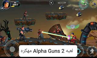 تحميل Alpha Guns مهكره