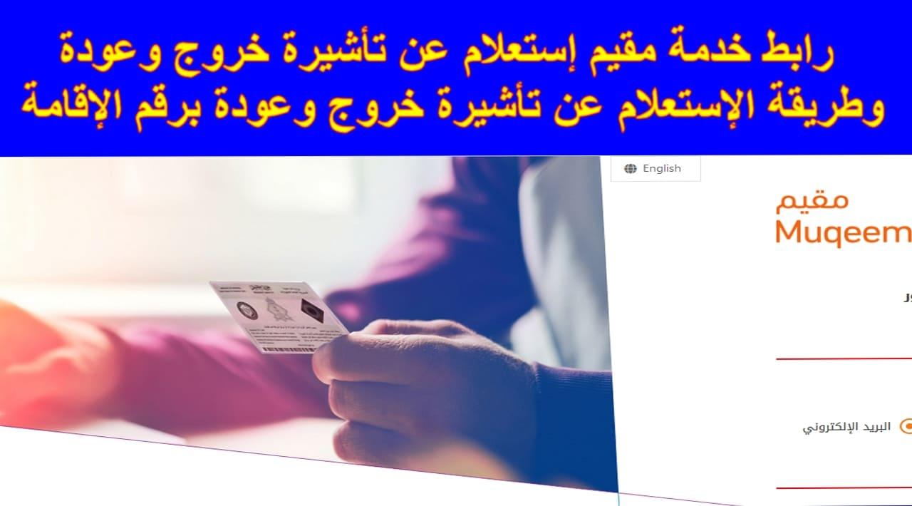 رابط خدمة مقيم إستعلام عن تأشيرة خروج وعودة وطريقة الإستعلام عن