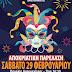 Η επίσημη ανακοίνωση του Δήμου Ηγουμενίτσας για τις καρναβαλικές εκδηλώσεις