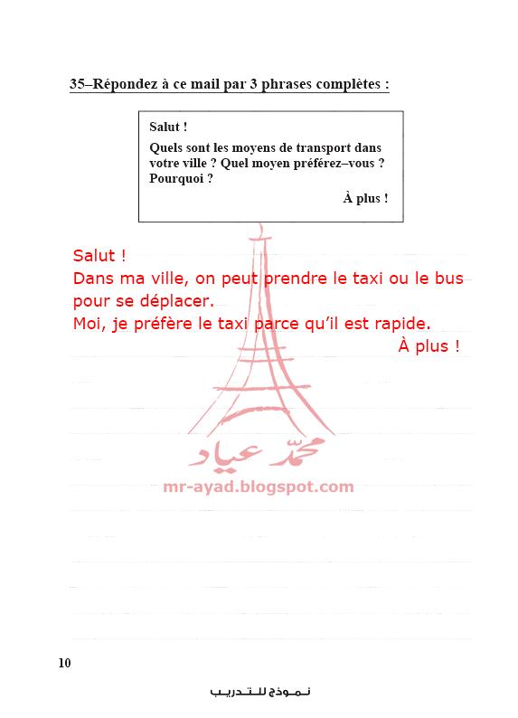 إجابات نماذج الوزارة 2019 في اللغة الفرنسية للثانوية العامة  French_scend_language_02_3sec-12