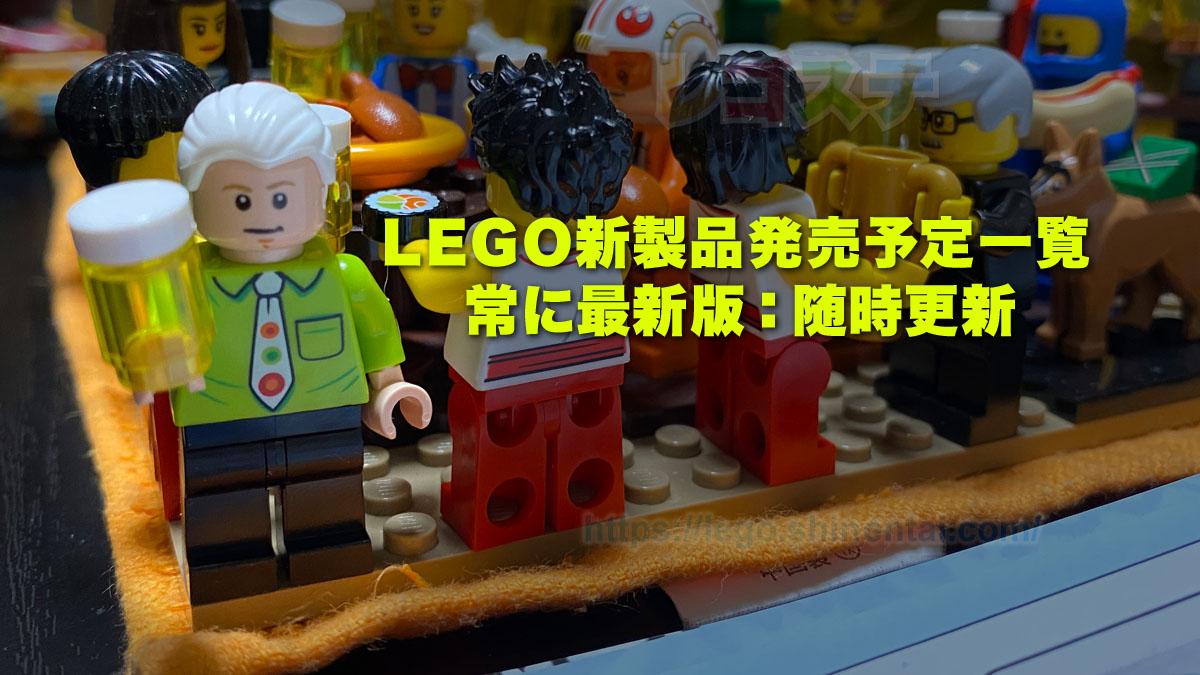 レゴ #LEGO 新製品発売スケジュール一覧:常に最新版:随時更新