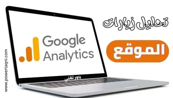 تحليل زيارات الموقع.