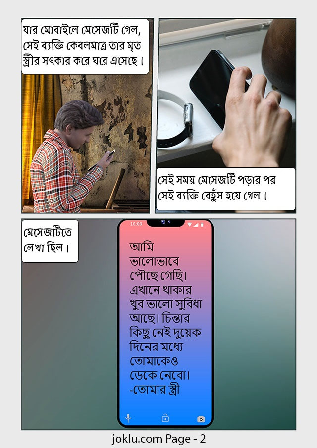 Mobile message funny Bengali comics page 2