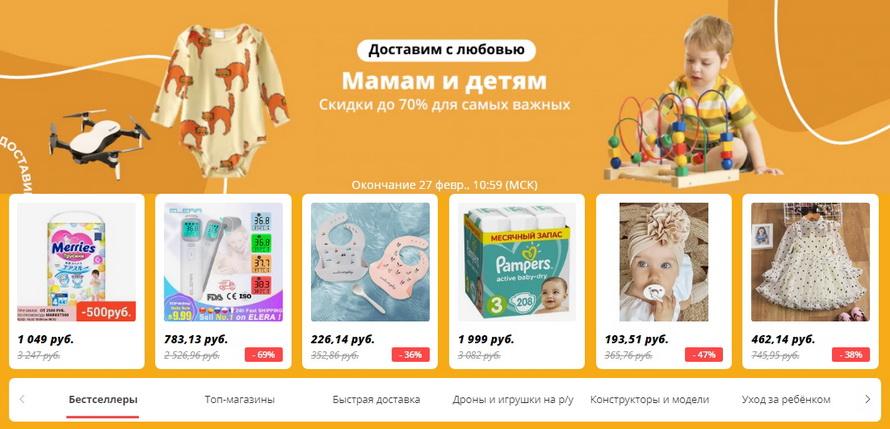 Мамам и детям: скидки до 70% на товары для самых важных детские подборки