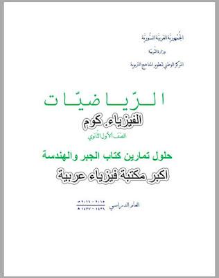 حلول كتاب الجبر والهندسة لمادة الرياضيات للصف الاول  الثانوي pdf